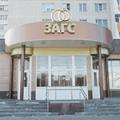 Отдел ЗАГС Новобелицкого района