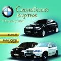 СВАДЕБНЫЙ КОРТЕЖ BMW ( Х6; Х5-Е70; 7-F02; 7-Е65;)