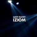 IZЮM | Шоу-балет