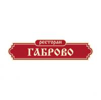Ресторан ГАБРОВО